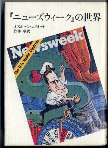 『ニューズウィーク』の世界 / オズボーン・エリオット