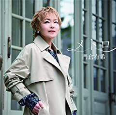 門倉有希「メトロ」の歌詞を収録したCDジャケット画像