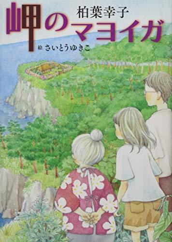 岬のマヨイガ (文学の扉)