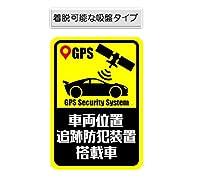 GPS 車両位置追跡防犯装置搭載車 吸盤内貼りタイプ 防犯プレート ステッカー