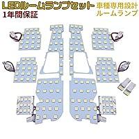 ルームランプ LEDルームランプセット LED パーツ 車種専用設計 室内灯 アルファード/ヴェルファイア 30系 35系 3チップSMD10点
