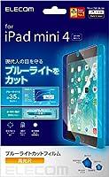 エレコム iPad mini (2019)、iPad mini 4 (2015) フィルム ブルーライトカット 高光沢 TB-A17SFLBLGN