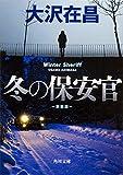冬の保安官 新装版 (角川文庫)