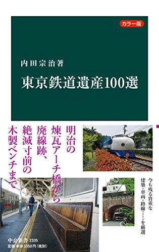 カラー版 東京鉄道遺産100選 (中公新書)