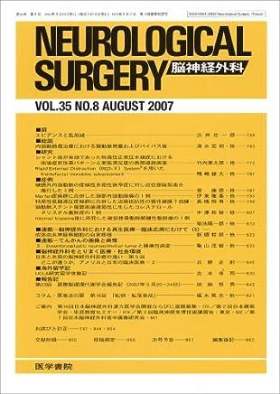 NEUROLOGICAL SURGERY (脳神経外科) 2007年 08月号 [雑誌]