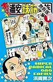あっぱれ! 浦安鉄筋家族 1【期間限定 無料お試し版】 (少年チャンピオン・コミックス)