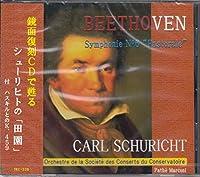 ベートーヴェン:交響曲第6番『田園』(パリ音楽院管)、モーツァルト:ピアノ協奏曲第19番(ハスキル、シュトゥットガルト放送響) シューリヒト指揮