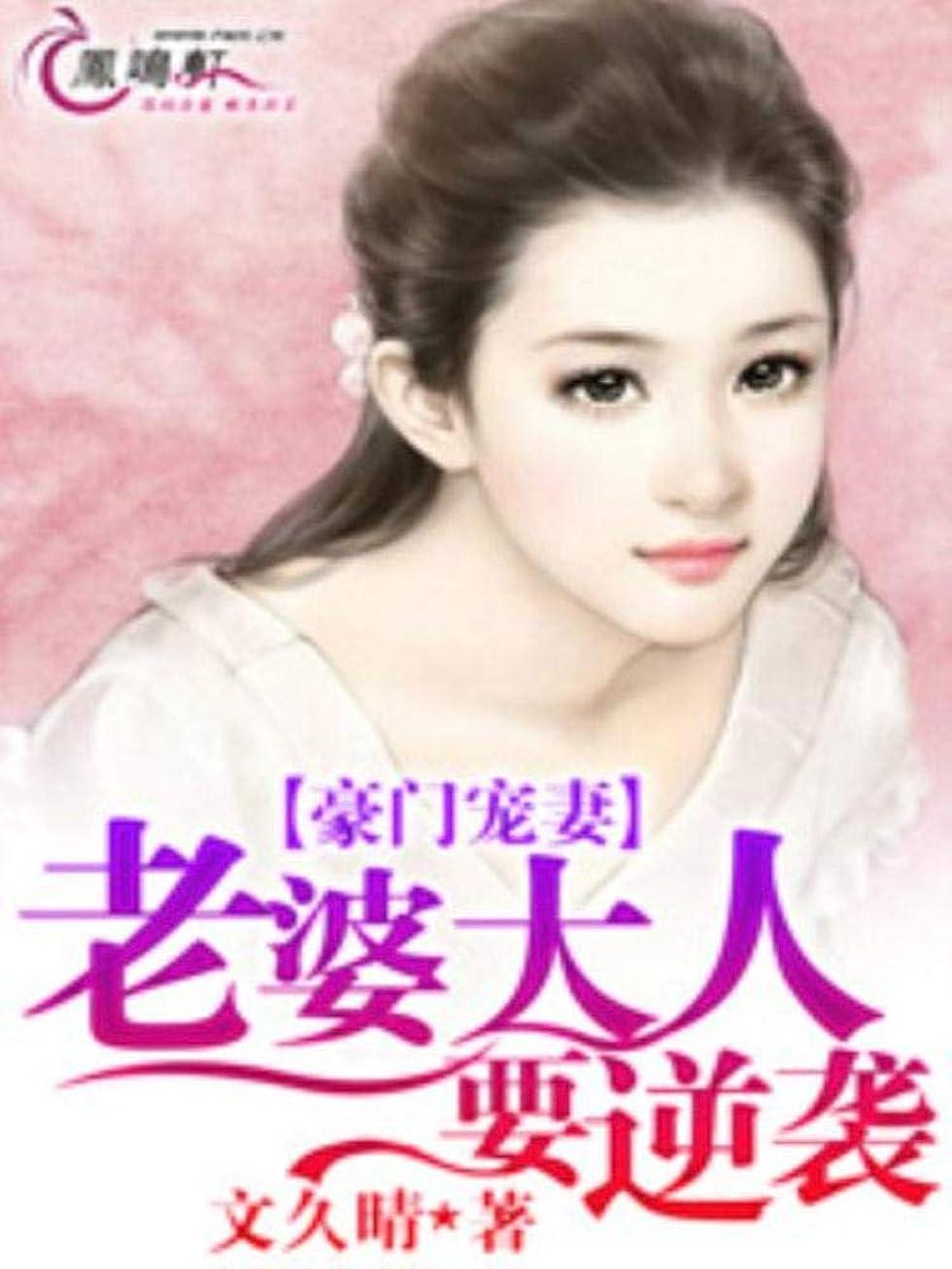 通行人本会議シマウマ豪門寵妻:老婆大人要逆襲 1: 表白的套路 (Traditional Chinese Edition)