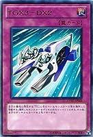 遊戯王 EXVC-JP068-R 《TGX3-DX2》 Rare
