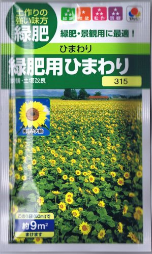 【種子】緑肥用ひまわり 60ml