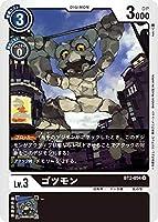 デジモンカードゲーム BT2-054 ゴツモン (U アンコモン) ブースター ULTIMATE POWER (BT-02)