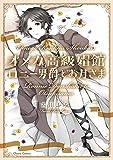 オメガ高級娼館 ロニー男爵とお月さま【SS付き電子限定版】 (Charaコミックス)