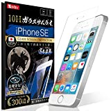 【ブルーライトカット】(日本品質) iPhone SE ガラスフィルム ブルーライト カット フィルム (らくらくクリップ付き) ガラスザムライ OVER 039 s 01-blue