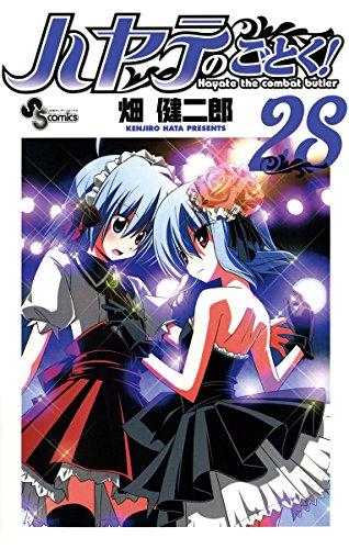 ハヤテのごとく!(28) (少年サンデーコミックス)