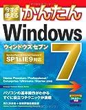 今すぐ使えるかんたん Windows 7 [SP1&IE9対応]