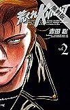 荒くれKNIGHT 2【期間限定 無料お試し版】 (ヤングチャンピオン・コミックス)