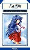 Kanon 雪の少女 (パラダイムノベルス 58) (PARADIGM NOVELS 58)