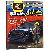 风驰电掣的小汽车/巴布工程师小车迷喜爱的工程车科普故事