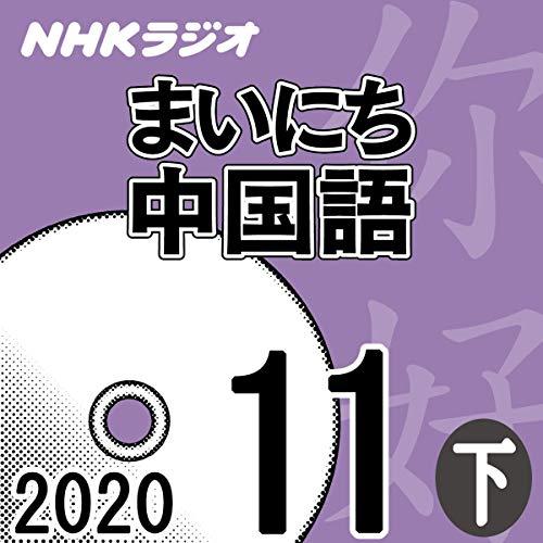 『NHK まいにち中国語 2020年11月号 下』のカバーアート