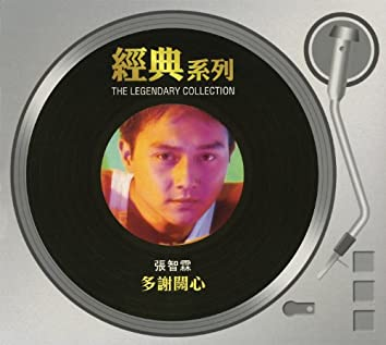 The Legendary Collection - Duo Xie Guan Xin