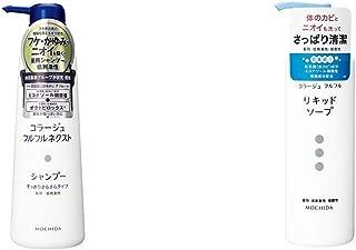 【セット買い】コラージュフルフル ネクストシャンプー すっきりさらさらタイプ 400mL (医薬部外品) & 液体石鹸 250mL (医薬部外品)