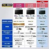 パナソニック 49V型 4Kダブルチューナー内蔵 液晶 テレビ TH-49JX850 ビエラ 転倒防止スタンド搭載 倍速/IPSパネル 2021年モデル