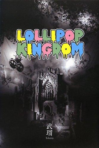 小説Lolipop Kingdom