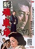 人生劇場 新 飛車角[DVD]