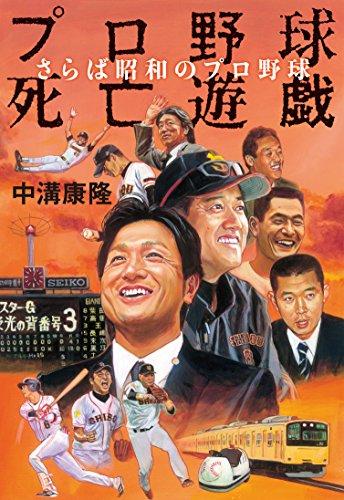 プロ野球死亡遊戯 さらば昭和のプロ野球