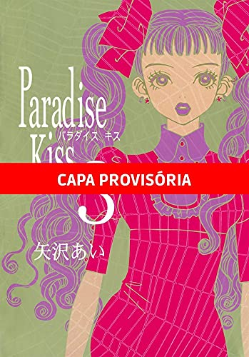 Paradise Kiss - 03