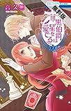 黒伯爵は星を愛でる【期間限定無料版】 2 (花とゆめコミックス)