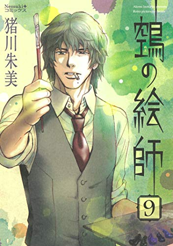 鵼の絵師 (9) (Nemuki+コミックス)