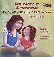 My Mom is Awesome: English Japanese Bilingual Edition (English Japanese Bilingual Collection)