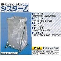 安全・サイン8 折りたたみ式くず入れ ダスターZ DS-2