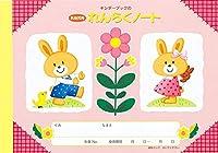 【フレーベル館の保育用品】キンダーブックの乳幼児用れんらくノート(横長・うさぎ)10冊セット