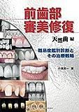 前歯部審美修復 天然歯編 ―難易度鑑別診断とその治療戦略