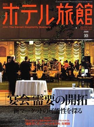 月刊 ホテル旅館 2008年 10月号 [雑誌]