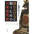 驕れる白人と闘うための日本近代史 (文春文庫)