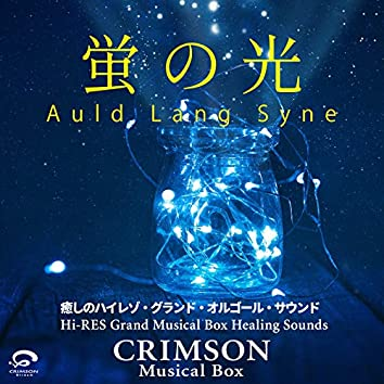 Auld Lang Syne - Hi-RES Grand Musical Box Healing Sounds - Single