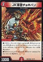 デュエルマスターズ DMEX08 172/??? JK軍曹チョキパン (U アンコモン)謎のブラックボックスパック (DMEX-08)
