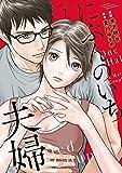 にぶんのいち夫婦 7 (フィールコミックス)