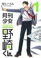 月刊少女野崎くん 1巻 (デジタル版ガンガンコミックスONLINE)