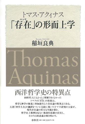 トマス・アクィナス 「存在」の形而上学