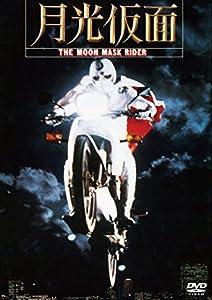 月光仮面(1981)