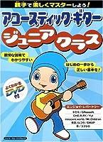 アコースティック・ギター ジュニアクラス (シンコー・ミュージックMOOK)