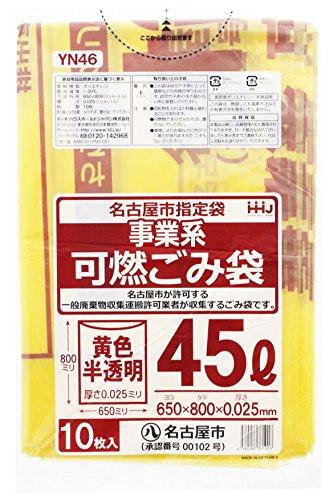 ハウスホールドジャパン ゴミ袋 ゴミ箱用アクセサリ 黄色 半透明 45L 名古屋市指定袋(事業系 可燃) YN46 10枚入 60個セット