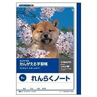 キョクトウ かんがえる 学習帳 れんらく学習帳 A5サイズ A501 / 10セット