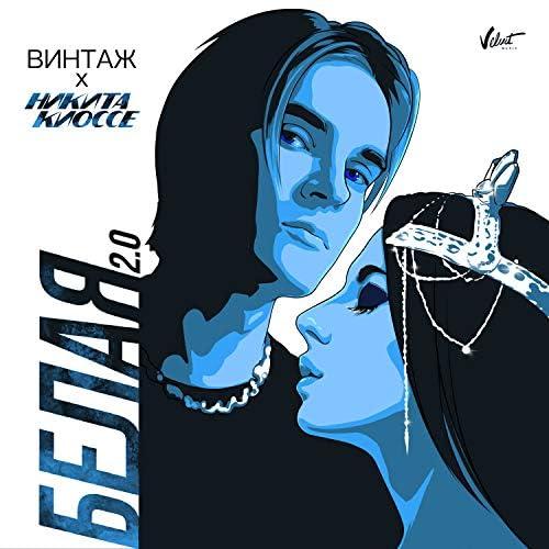 Винтаж & Никита Киоссе
