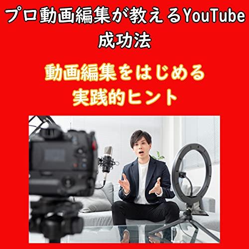 『プロ動画編集が教えるYouTube成功法』のカバーアート