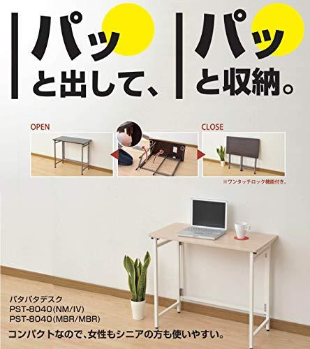 YAMAZEN(山善)『折りたたみデスク(PST-8040)』